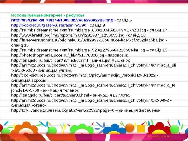 Используемые интернет - ресурсы http://s54.radikal.ru/i144/1005/3b/7e6a296a2...