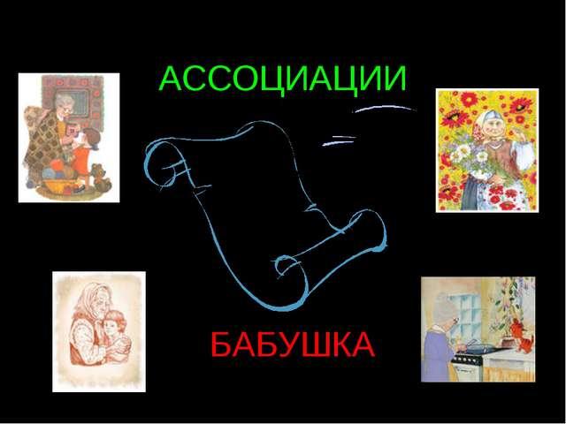 БАБУШКА АССОЦИАЦИИ