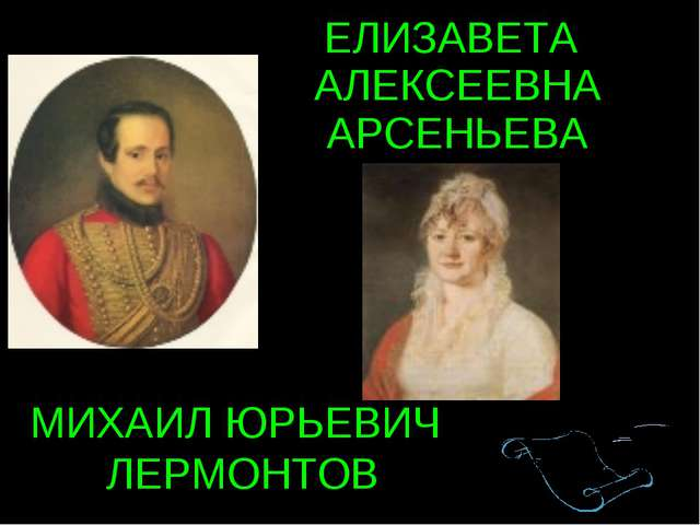 МИХАИЛ ЮРЬЕВИЧ ЛЕРМОНТОВ ЕЛИЗАВЕТА АЛЕКСЕЕВНА АРСЕНЬЕВА
