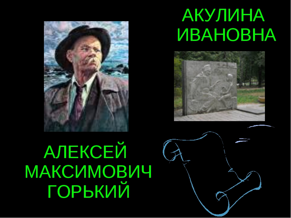 АЛЕКСЕЙ МАКСИМОВИЧ ГОРЬКИЙ АКУЛИНА ИВАНОВНА