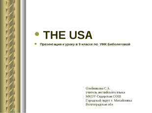 THE USA Презентация к уроку в 9 классе по УМК Биболетовой Олейникова С.А. уч