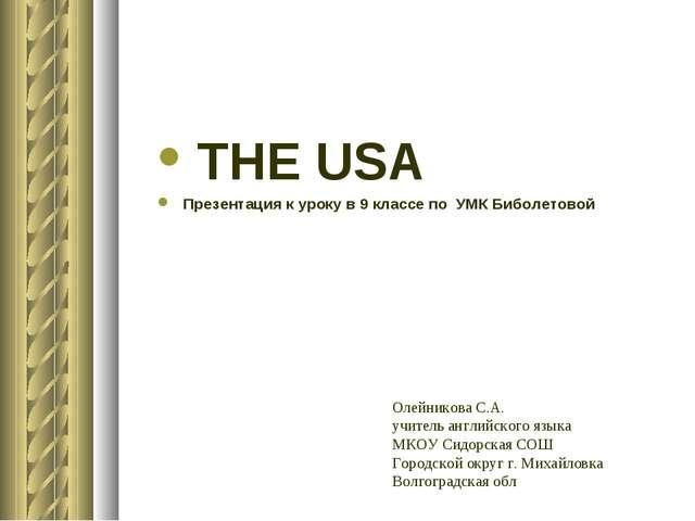 THE USA Презентация к уроку в 9 классе по УМК Биболетовой Олейникова С.А. уч...