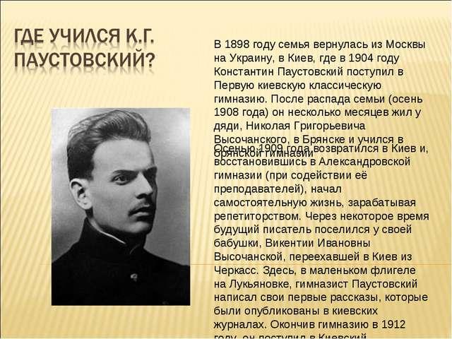 В 1898 году семья вернулась из Москвы на Украину, в Киев, где в 1904 году Кон...