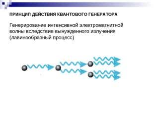 ПРИНЦИП ДЕЙСТВИЯ КВАНТОВОГО ГЕНЕРАТОРА Генерирование интенсивной электромагни