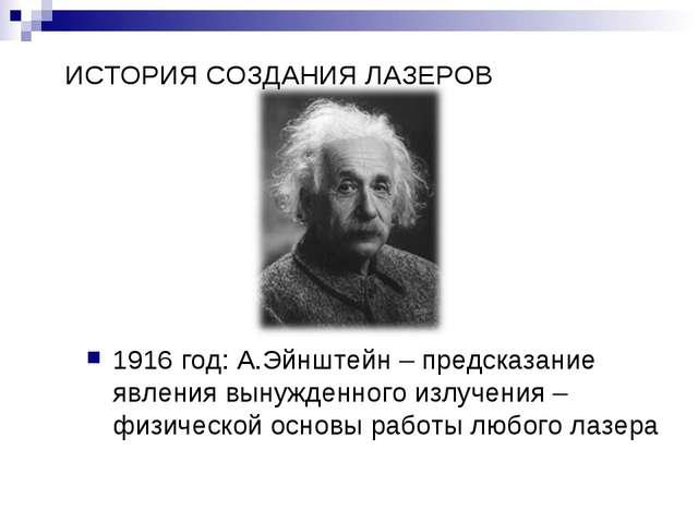 ИСТОРИЯ СОЗДАНИЯ ЛАЗЕРОВ 1916 год: А.Эйнштейн – предсказание явления вынужден...