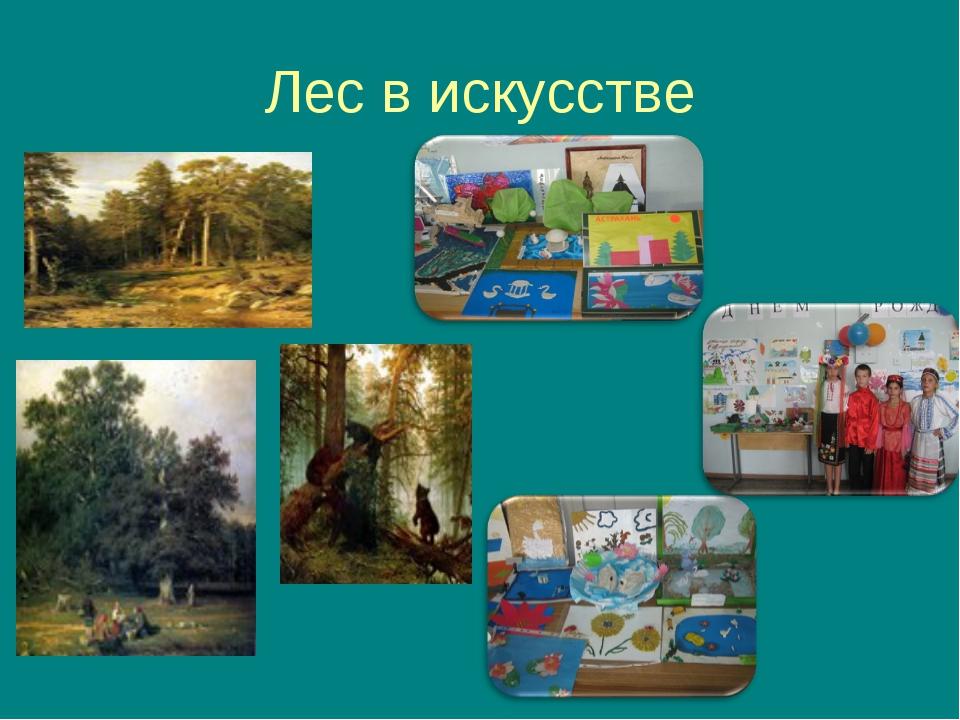 Лес в искусстве