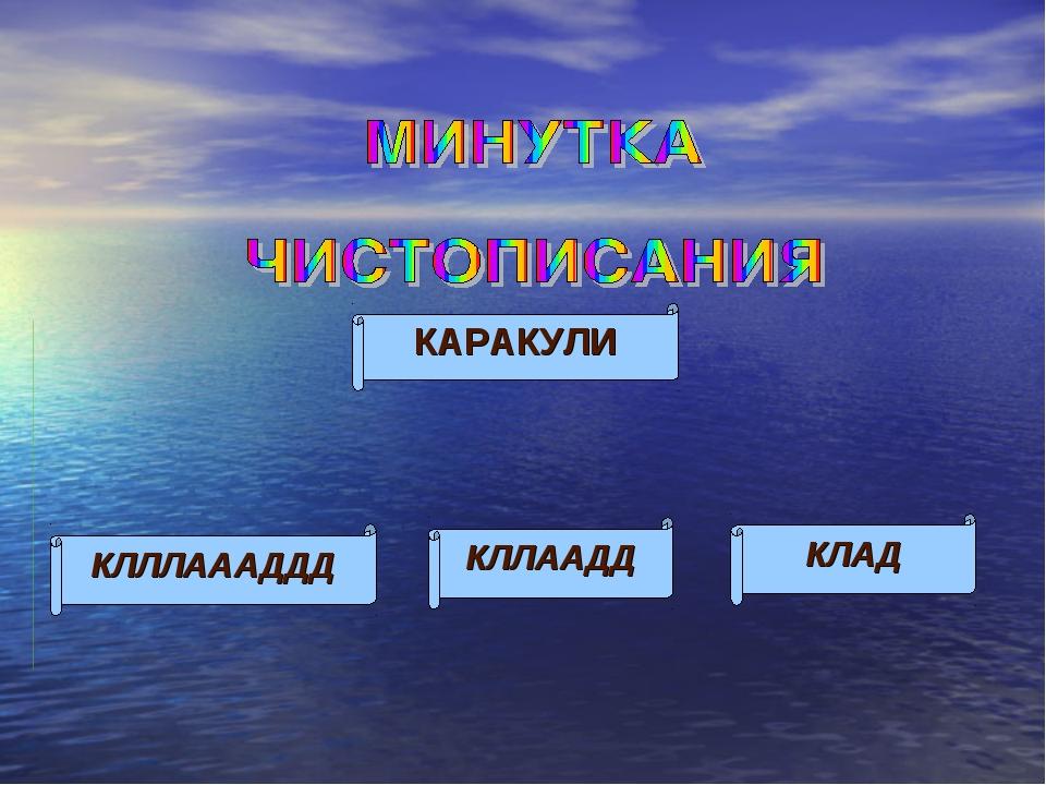 КАРАКУЛИ КЛЛЛАААДДД КЛЛААДД КЛАД