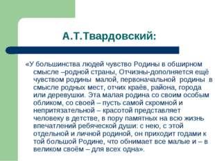 А.Т.Твардовский: «У большинства людей чувство Родины в обширном смысле –родн