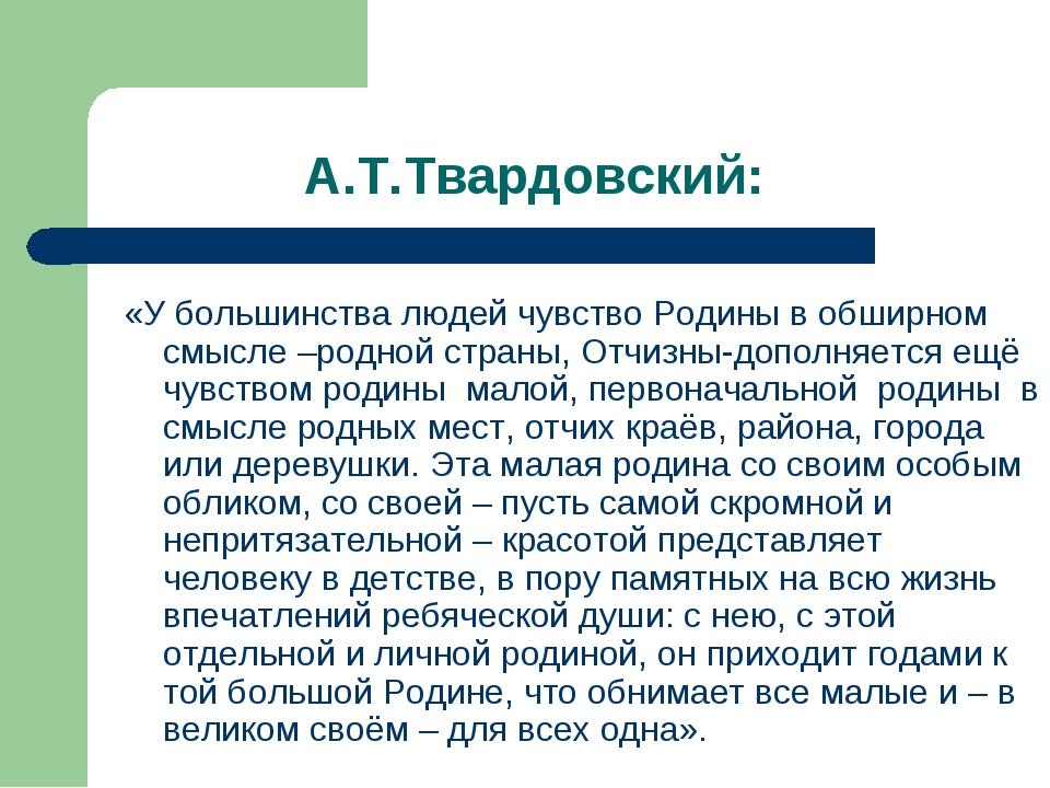 А.Т.Твардовский: «У большинства людей чувство Родины в обширном смысле –родн...