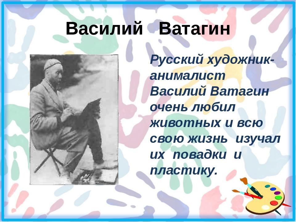Василий Ватагин Русский художник-анималист Василий Ватагин очень любил живот...