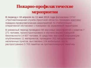 В период с 18 апреля по 11 мая 2014 года филиалами ОГКУ «Противопожарная служ