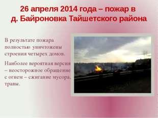 В результате пожара полностью уничтожены строения четырех домов. Наиболее вер