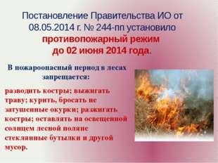 В пожароопасный период в лесах запрещается: разводить костры; выжигать траву;