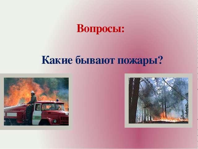 Вопросы: Какие бывают пожары?