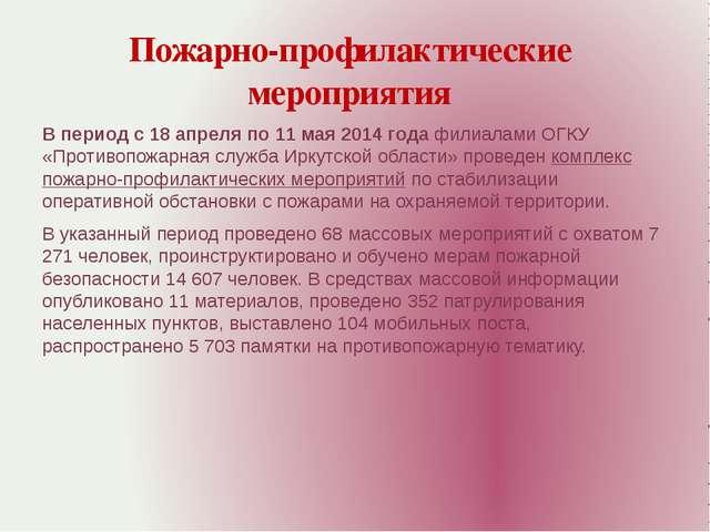 В период с 18 апреля по 11 мая 2014 года филиалами ОГКУ «Противопожарная служ...