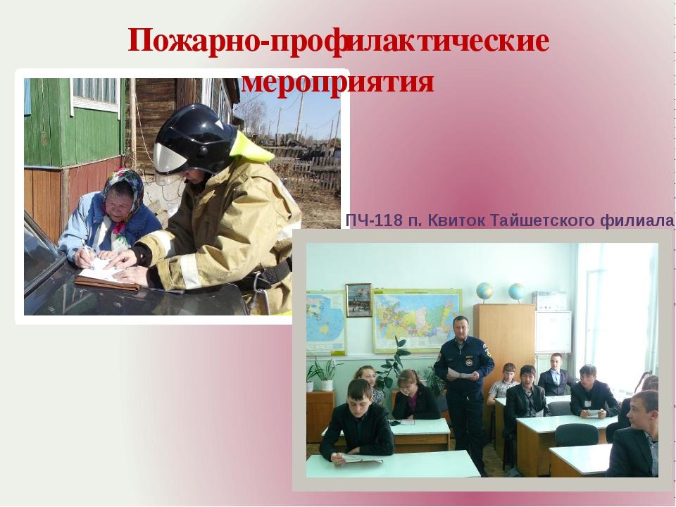 Пожарно-профилактические мероприятия ПЧ-118 п. Квиток Тайшетского филиала