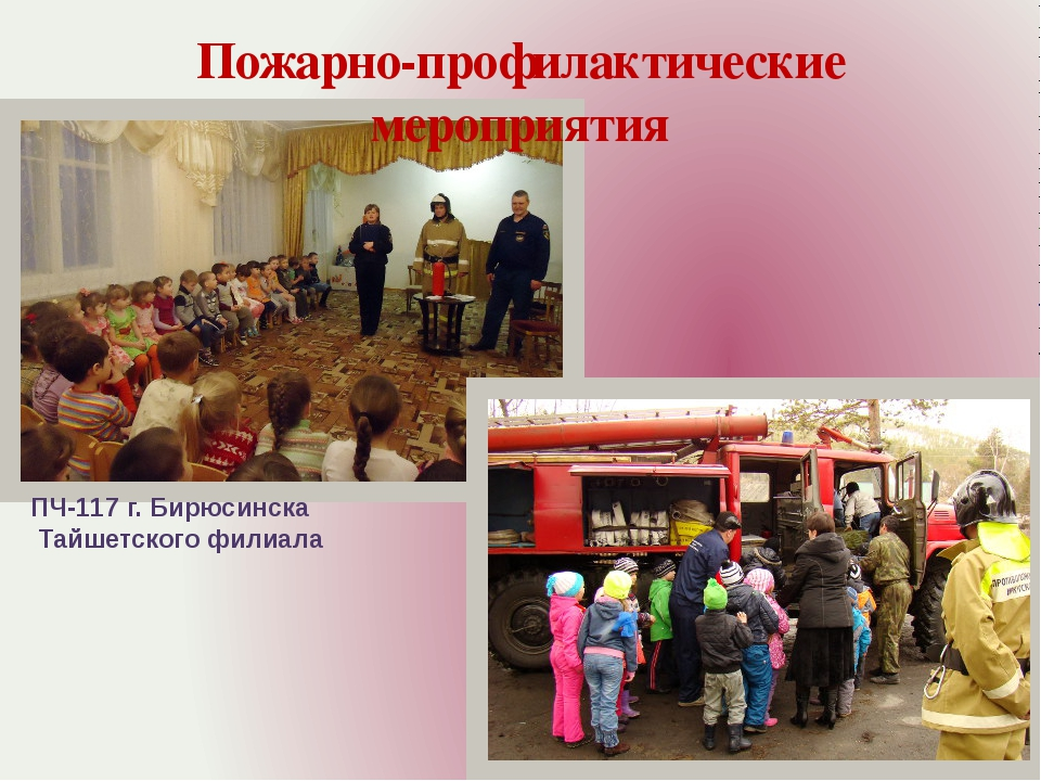 Пожарно-профилактические мероприятия ПЧ-117 г. Бирюсинска Тайшетского филиала