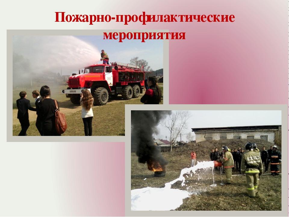 Пожарно-профилактические мероприятия