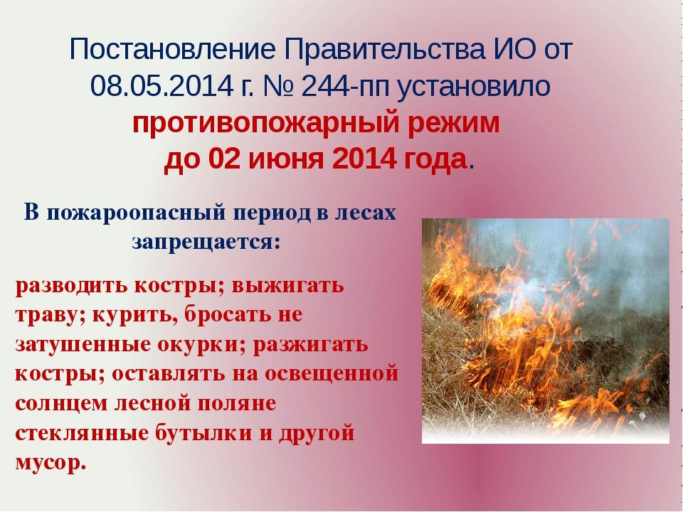 В пожароопасный период в лесах запрещается: разводить костры; выжигать траву;...