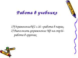 Упражнение№ 2 с.16 –работа в парах, Выполнить упражнение №3 на стр16-работа
