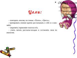 Цели: – повторить лексику по темам: «Почта», «Цвета»; - тренировать умение кр