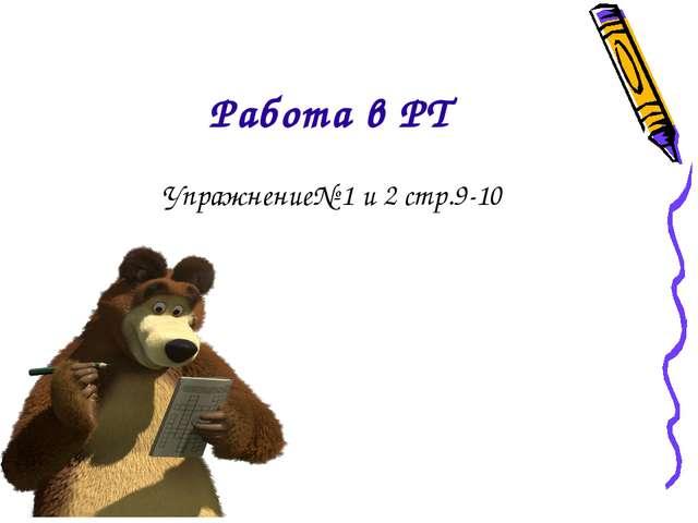 Упражнение№ 1 и 2 стр.9-10 Работа в РТ