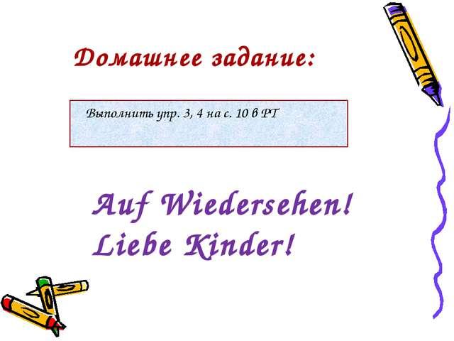 Выполнить упр. 3, 4 на с. 10 в РТ Auf Wiedersehen! Liebe Kinder! Домашнее за...