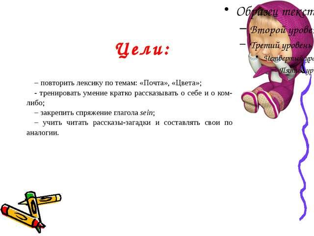 Цели: – повторить лексику по темам: «Почта», «Цвета»; - тренировать умение кр...