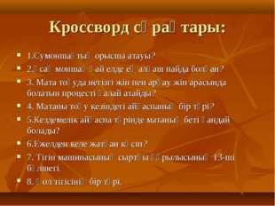 Кроссворд сұрақтары: 1.Сумоншақтың орысша атауы? 2.Ұсақ моншақ қай елде ең ал