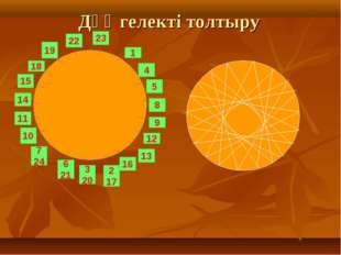 1 4 23 22 19 18 15 14 11 10 7 24 3 20 6 21 2 17 16 13 12 9 8 5 1 4 15 14 11 1
