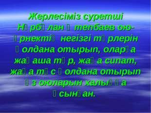 Жерлесіміз суретші Нұрбұлан Өтепбаев ою-өрнектің негізгі түрлерін қолдана оты