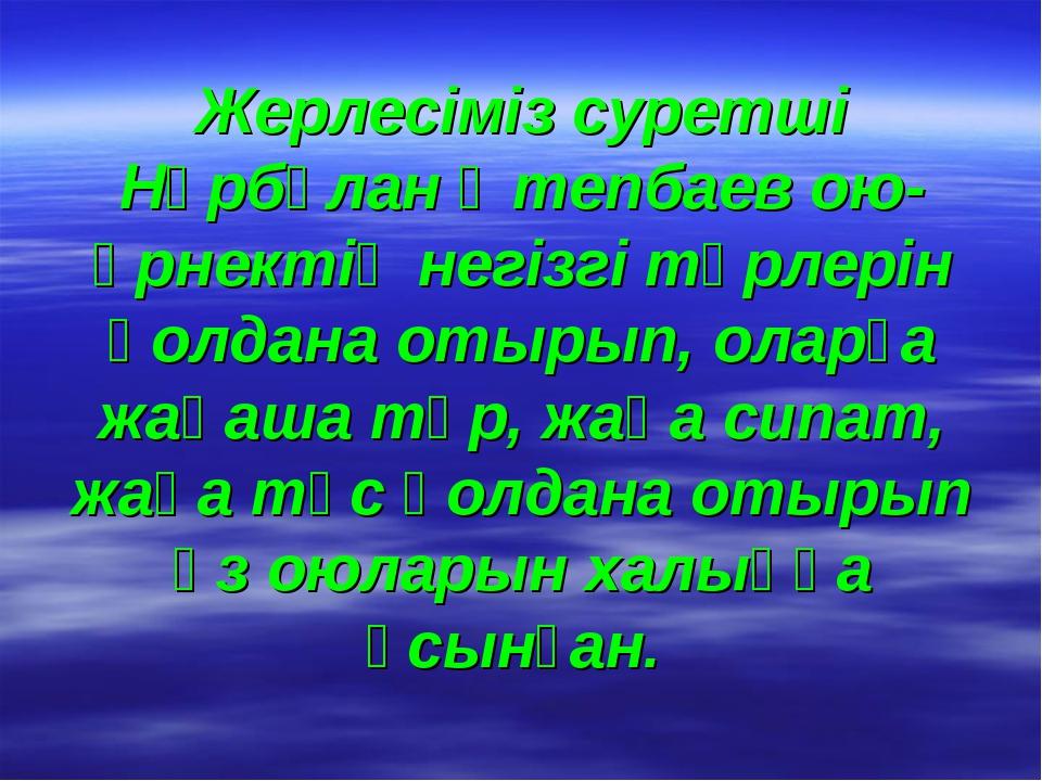 Жерлесіміз суретші Нұрбұлан Өтепбаев ою-өрнектің негізгі түрлерін қолдана оты...