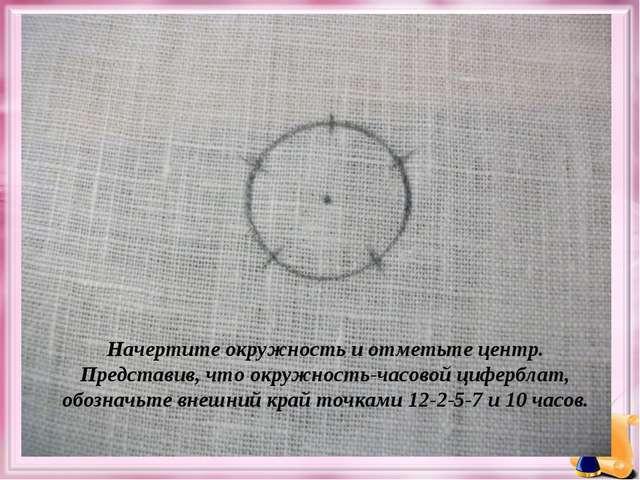 Начертите окружность и отметьте центр. Представив, что окружность-часовой циф...
