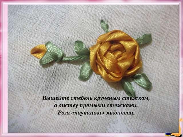 Вышейте стебель крученым стежком, а листву прямыми стежками. Роза «паутинка»...