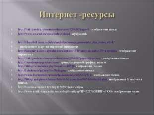http://fotki.yandex.ru/users/svetlera/view/329654/?page=9 -изображение птицы.