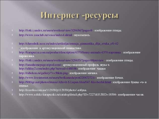 http://fotki.yandex.ru/users/svetlera/view/329654/?page=9 -изображение птицы....