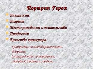Портрет Героя Внешность Возраст Место рождения и жительства Профессия Качеств