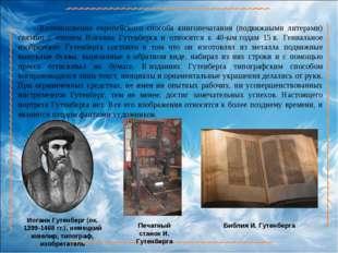 Возникновение европейского способа книгопечатания (подвижными литерами) связ