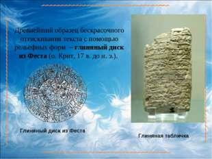 Глиняная табличка Древнейший образец бескрасочного оттискивания текста с помо