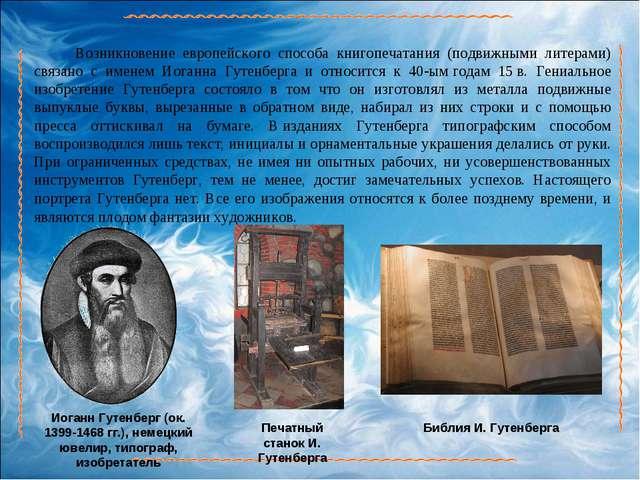 Возникновение европейского способа книгопечатания (подвижными литерами) связ...