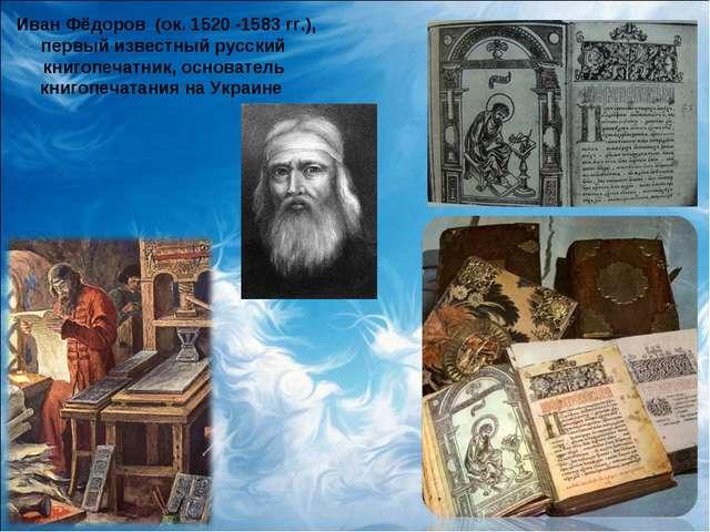 Иван Фёдоров (ок. 1520-1583 гг.), первый известный русский книгопечатник, о...