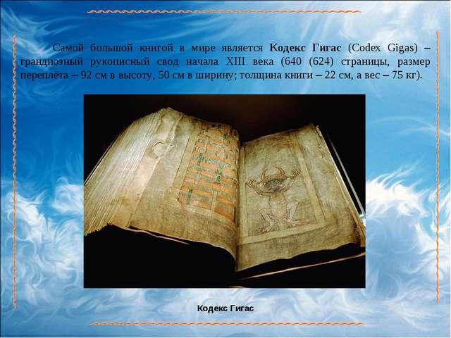Самой большой книгой в мире является Кодекс Гигас (Codex Gigas) – грандиозны...