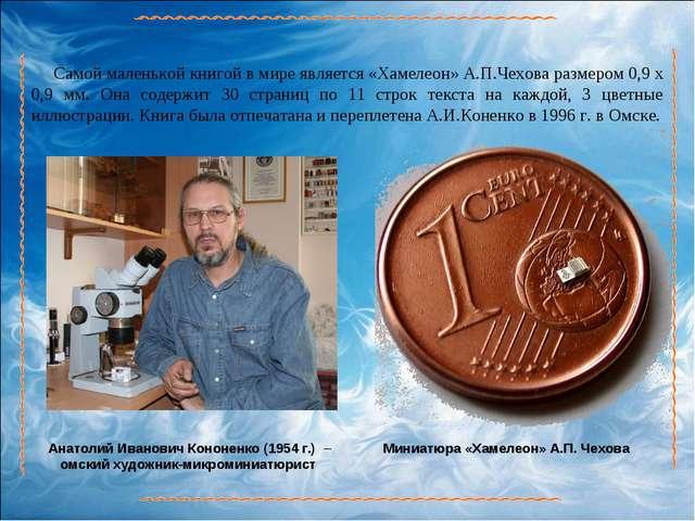 Самой маленькой книгой в мире является «Хамелеон» А.П.Чехова размером 0,9 х...