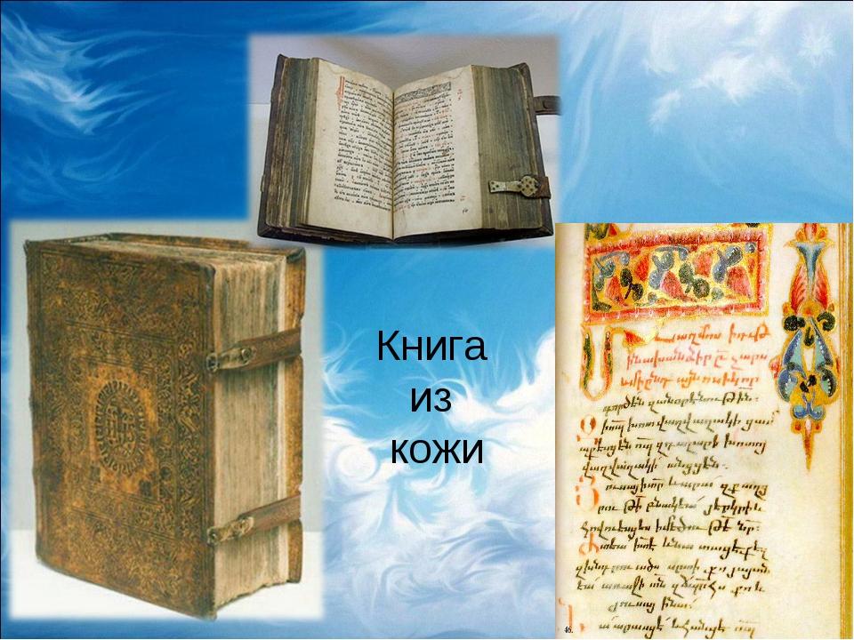 Книга из кожи
