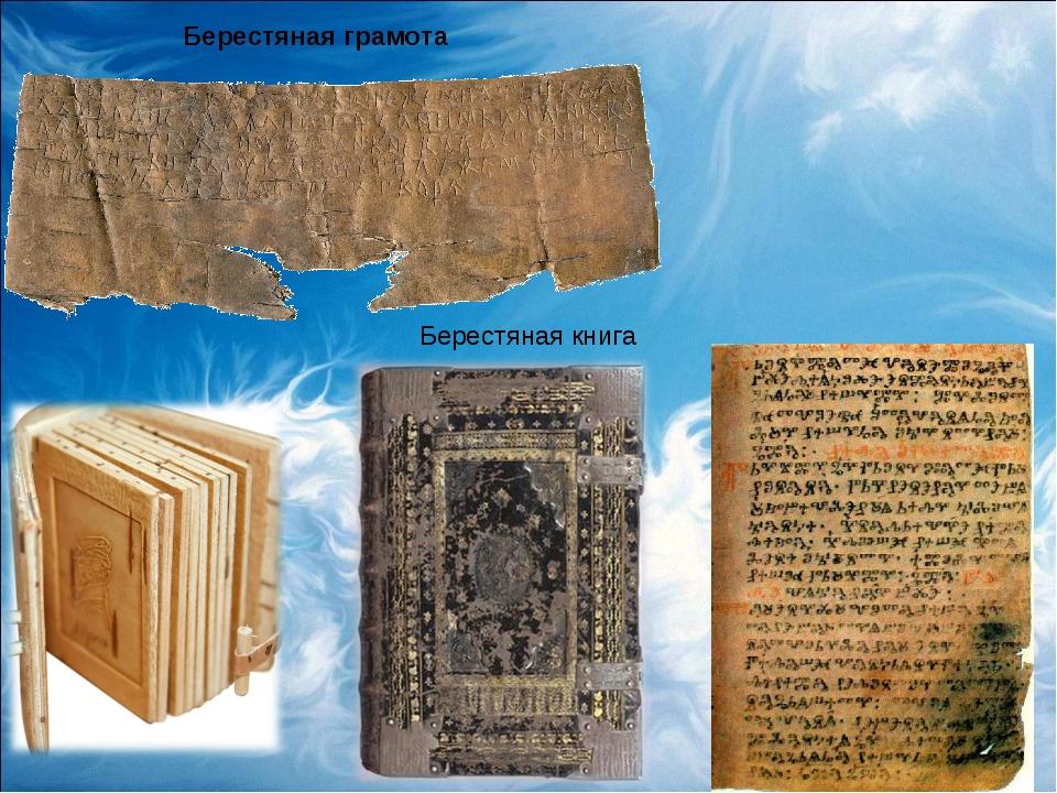 Берестяная грамота Берестяная книга