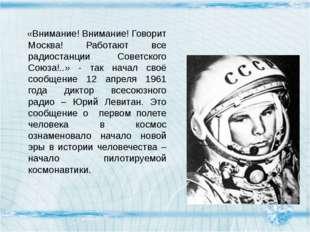 «Внимание! Внимание! Говорит Москва! Работают все радиостанции Советского Со