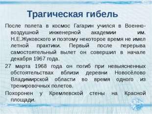 После полета в космос Гагарин учился в Военно-воздушной инженерной академии и