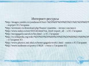 Интернет-ресурсы http://images.yandex.ru/yandsearch?text=%D0%BF%D0%B5%D1%81%D