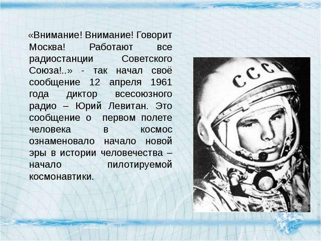 «Внимание! Внимание! Говорит Москва! Работают все радиостанции Советского Со...