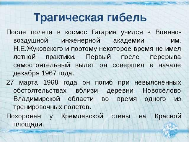 После полета в космос Гагарин учился в Военно-воздушной инженерной академии и...